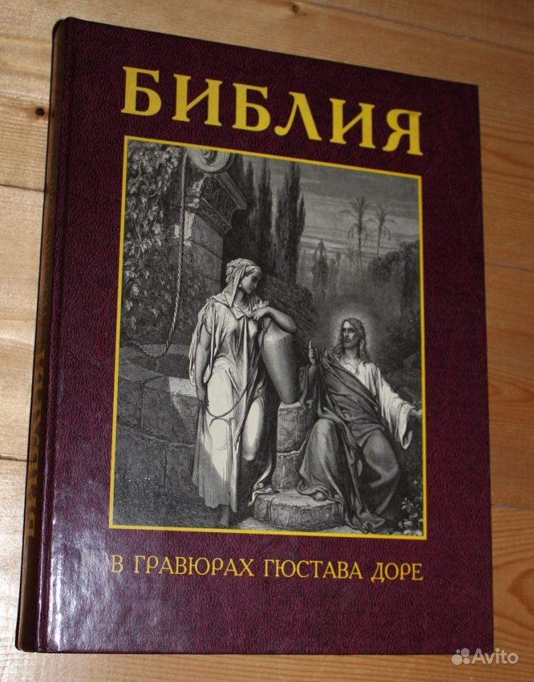 Библия в гравюрах Гюстава Доре. Воронежская область,  Воронеж