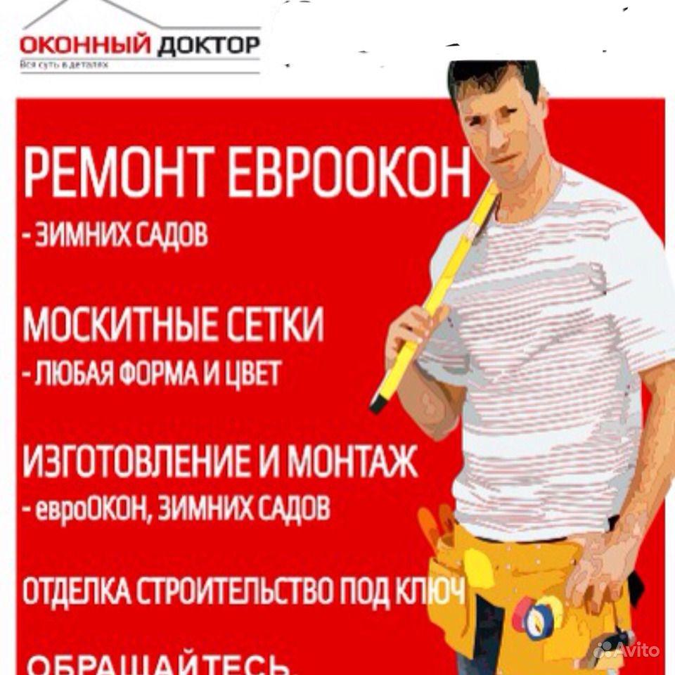 Ремонт окон.  Москва