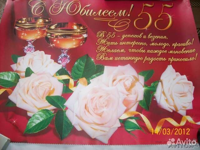 Татарские поздравления на 55 летие