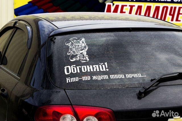 Наклейку на машину своими руками