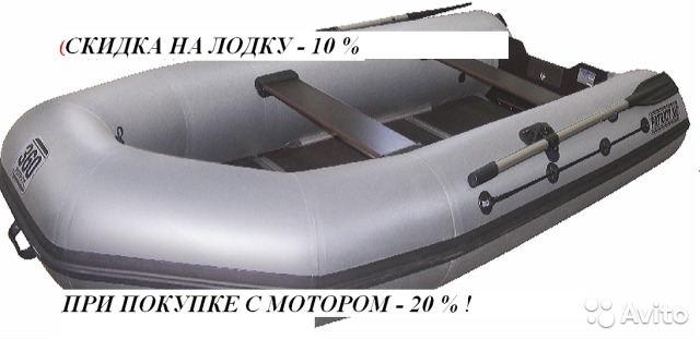 купить лодку пвх в кредит в екатеринбурге