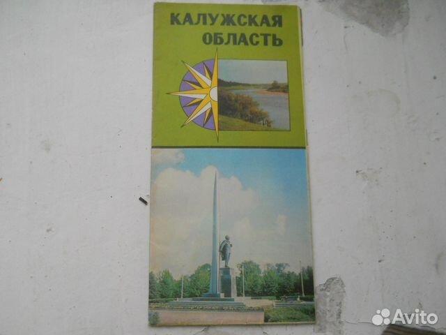 схема Калужская область