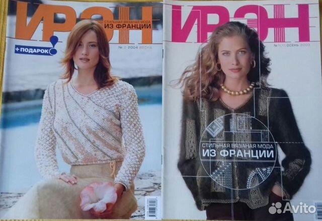 Журналы из франции по вязанию