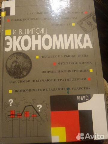 Экономика, И. В. Липсиц 89179477229 купить 1