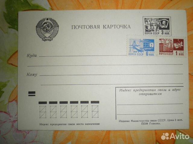 Цены на открытки на почте 367