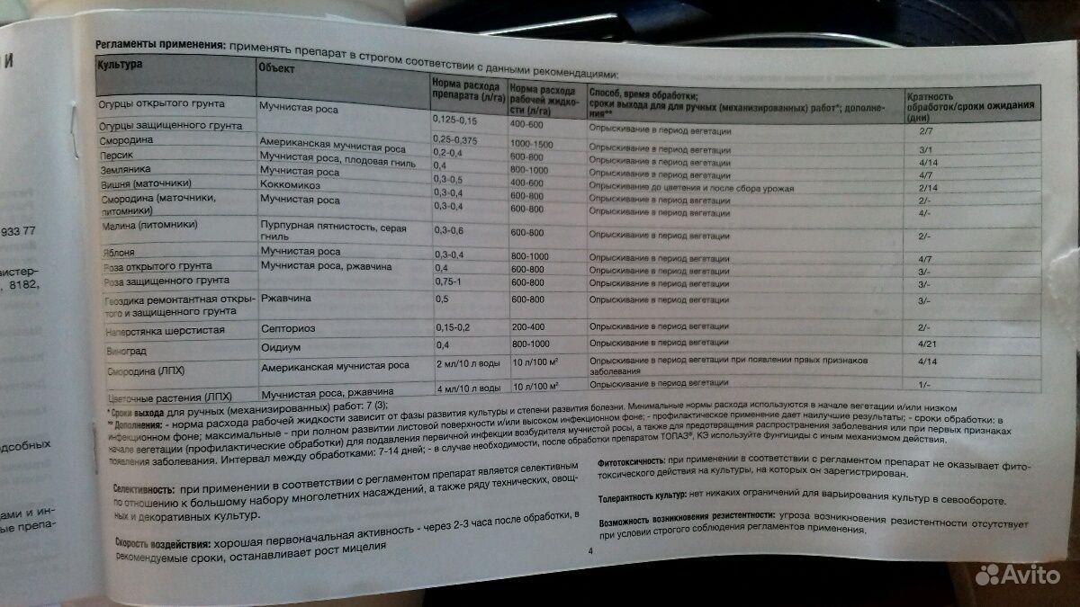 Пестицид, фунгицид купить на Зозу.ру - фотография № 3