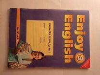 Enjoy English 6 класс, Рабочая тетрадь по английск