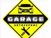 "Автосервис ""garage67"""