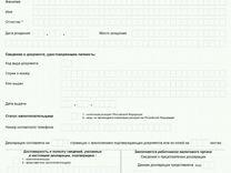 Помощь в заполнении декларации 3 ндфл кировский район регистрация ип документы регфорум