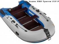 Лодка пвх Тритон 315 Plus Новая