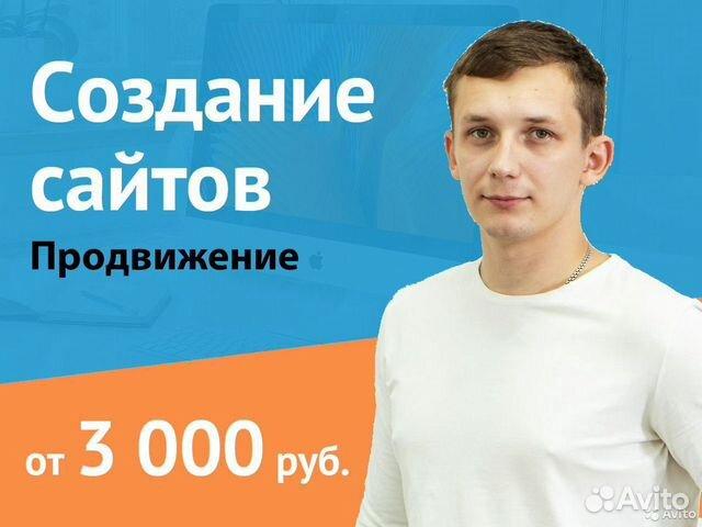 Раскрутка сайта с гарантией Трубчевск разработка и создание сайтов москва цены