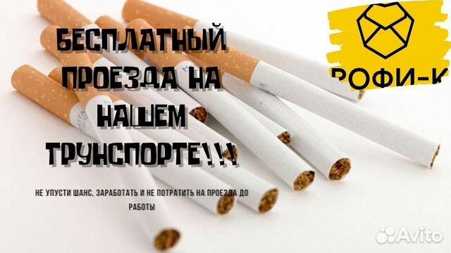 Табачные изделия работа в москве табачные изделия повышения