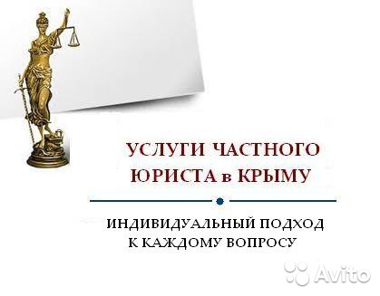 симферополь юридическая консультация онлайн