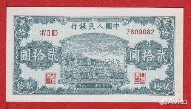 Китай (Народ. респ-ка), 20 юаней, 1949, UNC купить в Москве на Avito