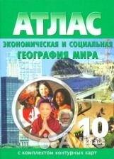 Контурная максаковский 10 карта класс по географии