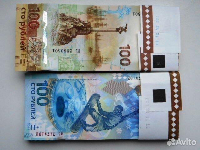 Авито 100 рублей сочи форум букинистов москва