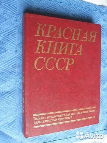 Красная книга ссср купить девятьсот гривен на украинском