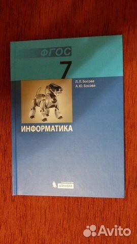 Босова л л информатика учебник для 7 класса