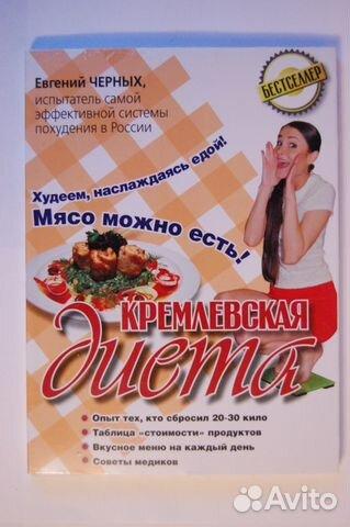 Персональный сайт кремлевская диета!