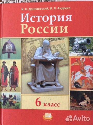 Данилевский история россии 10 класс