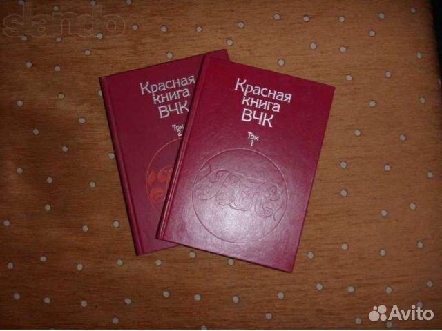 Купить красная книга в москве банкноты литвы