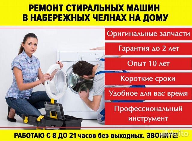 Услуги - Ремонт стиральных машин Набережные Челны в Республике ... faea094d03f