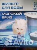 белый кот фильтр для воды морской бриз отзывы