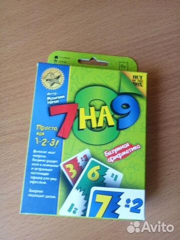 Карточная игра 9