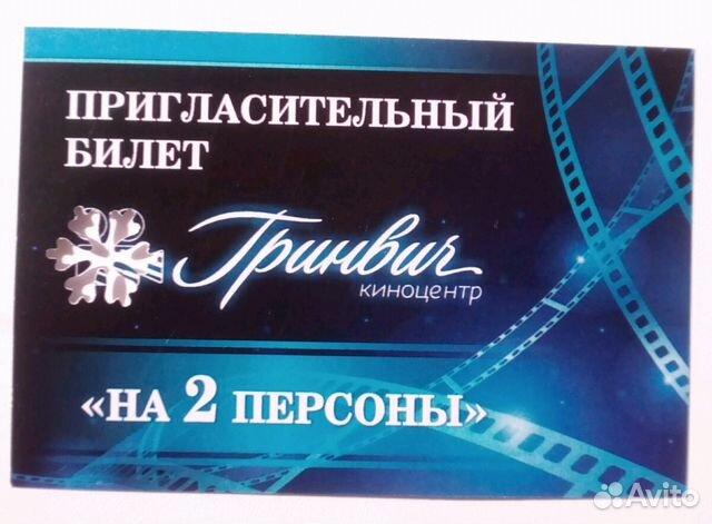 Кемерово кино билет концерт ленинград 7 марта спб купить билеты