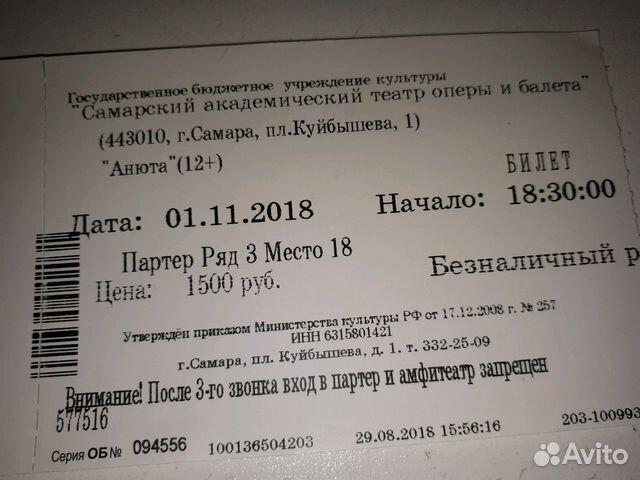 Билет в театр оперы и балеты социальные билеты большой театр