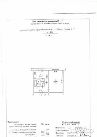 Продается однокомнатная квартира за 2 500 000 рублей. Дубна, Московская область, улица Правды, 21.