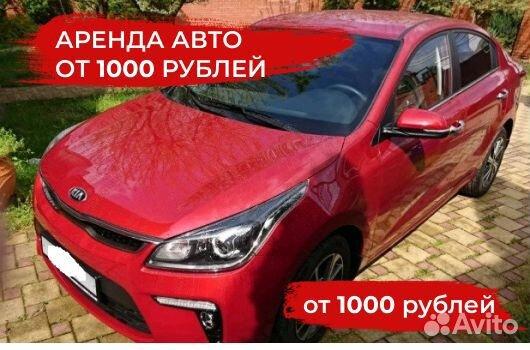 Автомобили в аренду без залога красноярск автоломбард братиславская
