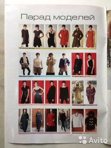 Журнал шик  89085884358 купить 2