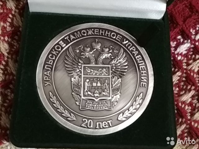 Юбилейная медаль Уральского таможенного управления 89216154701 купить 1