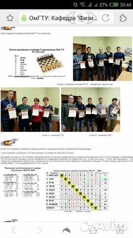 Репетитор по шахматам купить 3