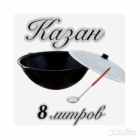 Узбекский Казан на 8 Литров 89123633755 купить 1