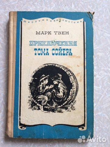 Книга М. Твен «Поиключение Тома Сойера»1973 г 89511265515 купить 1
