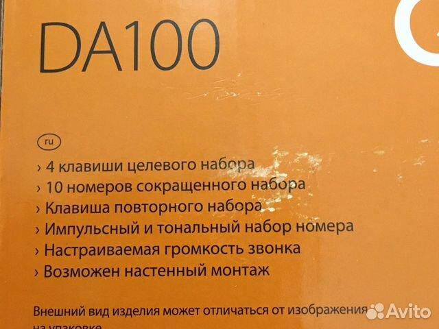 Cigaset DA100