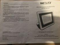 Прожектор светодиодный Wolta WFL-200W03