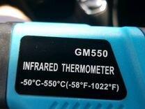 Инфракрасный бесконтактный термометр