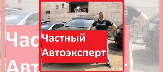 независимый автоэксперт москва