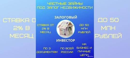 Деньги под залог недвижимости в ростовской области мошенничество с автомобилем в залоге