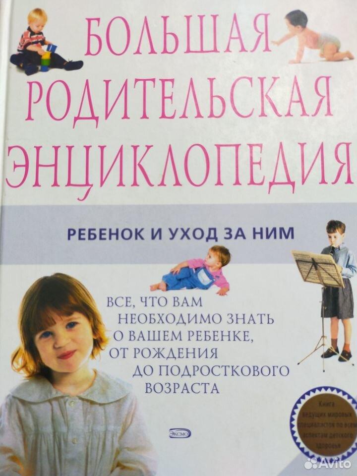 Книга Большая родительская энциклопедия  89207590955 купить 1