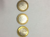 10 рублевые юбилейные монеты