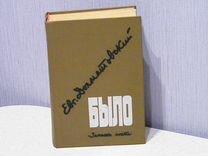 Романы советской, новой эпохи Мемуары
