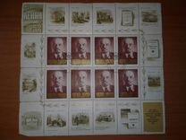 Блок марок Ленин 1870-1970