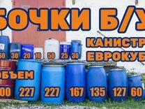 Бочки пластик и металл 30-260 литров. Еврокубы