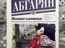 """Н.Абгарян """"Понаехавшая"""""""