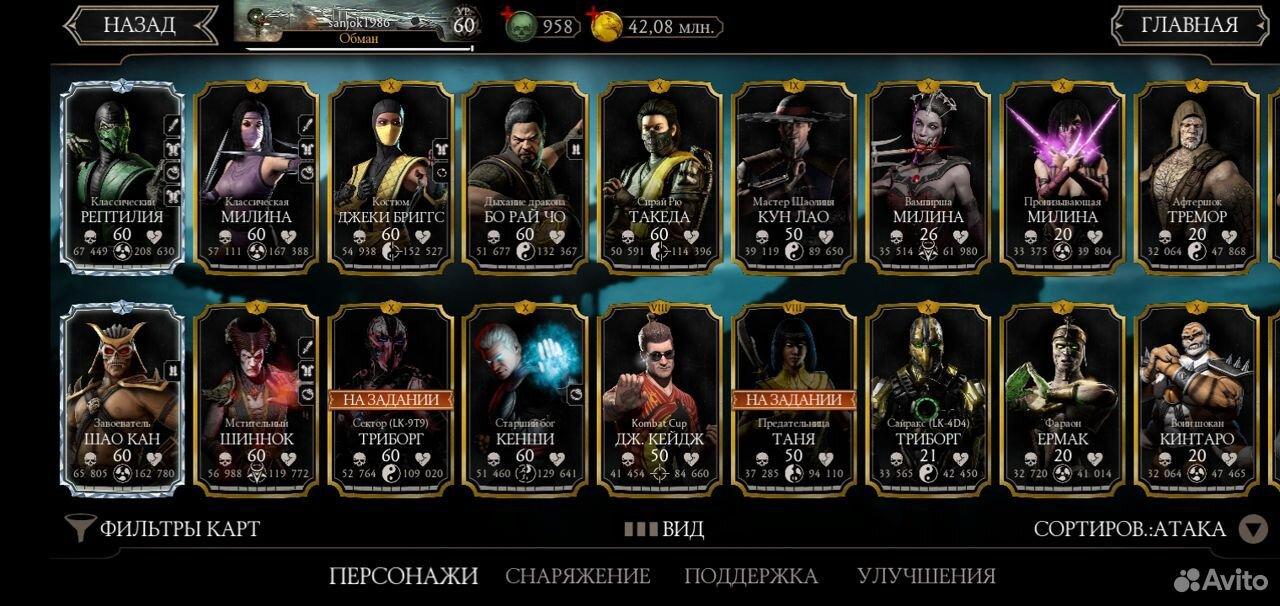 Mortal kombat mobile  89159068725 купить 1