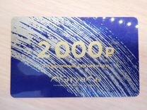 Сертификат Лэтуаль